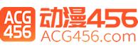 动漫456